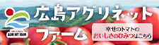 広島アグリネットファーム