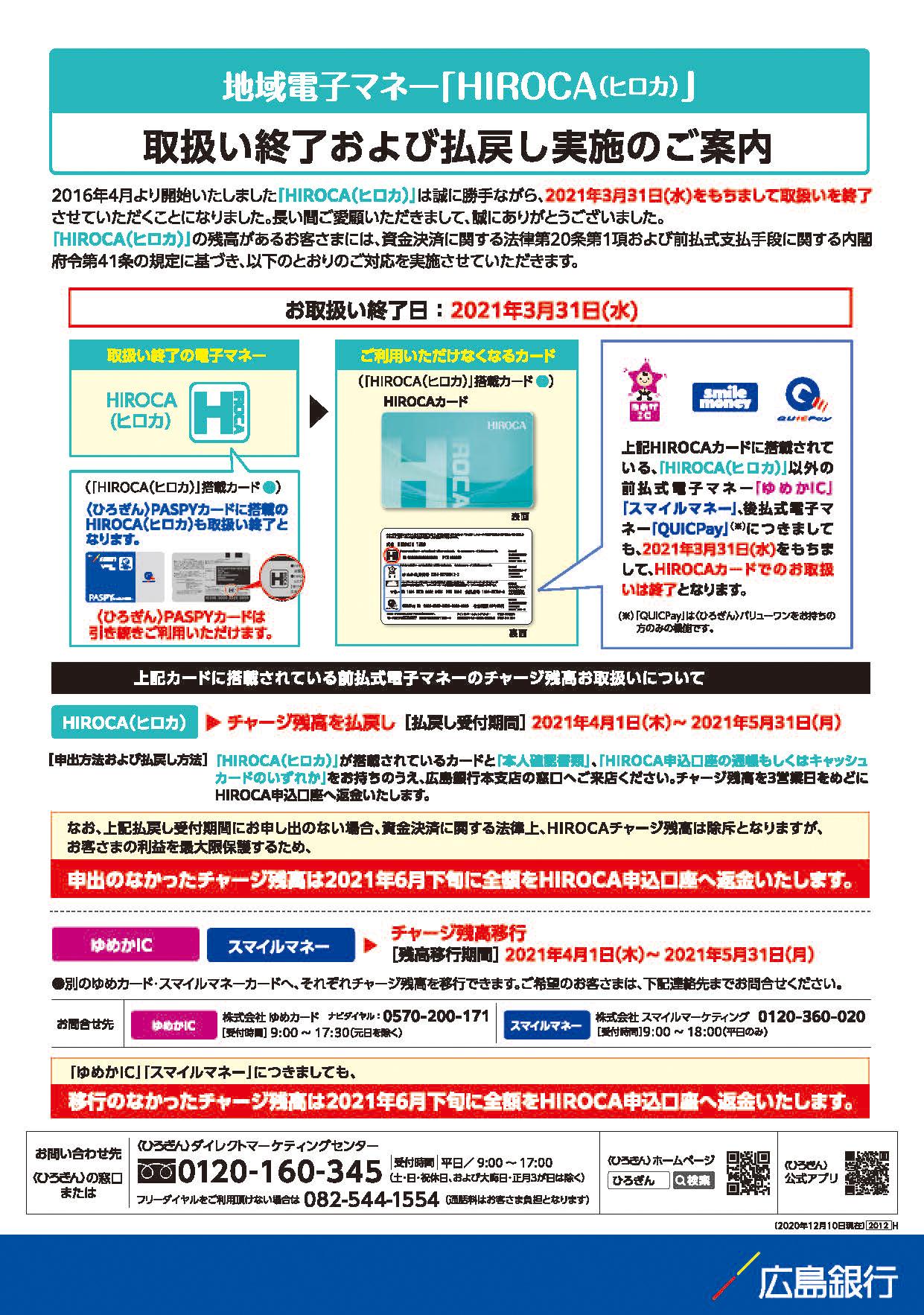 地域電子マネー「HIROCA(ヒロカ)」取扱い終了のお知らせ