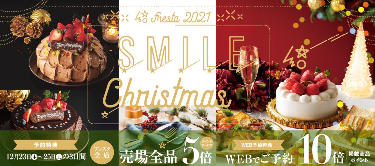 クリスマス2021予約開始