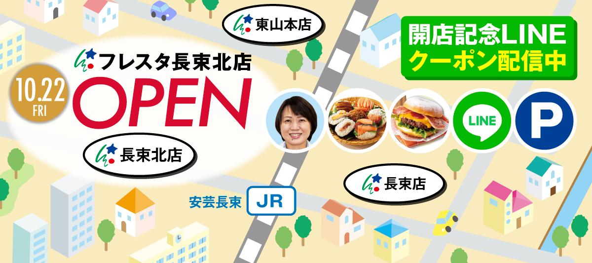 長束北店オープン記念