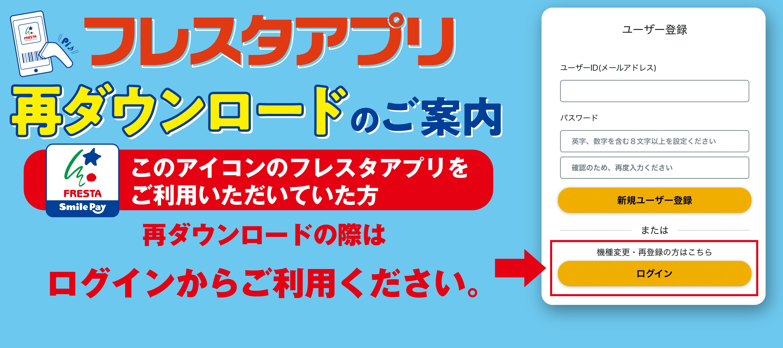 アプリ再ダウンロードのお知らせ